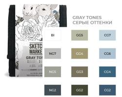 Набор маркеров Sketchmarker Gray set 12 - Серые тона- 12 маркеров + сумка органайзер
