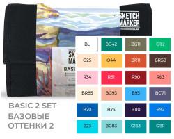 Набор маркеров Sketchmarker Basic 2 set 24 - Базовые оттенки сет 2 - 24 маркера + сумка органайзер