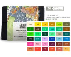 Набор маркеров Sketchmarker Landscape 36 set - Ландшафт - 36 маркеров + сумка органайзер