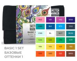 Набор маркеров Sketchmarker Basic 1 set 24 - Базовые оттенки сет 1 - 24 маркера + сумка органайзер