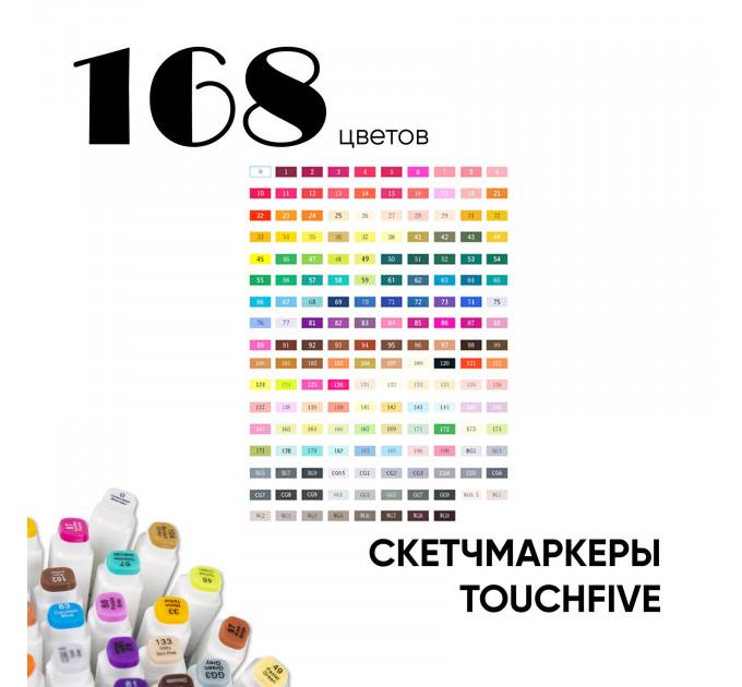 Маркеры TOUCHFIVE набор 168 шт белый пластик
