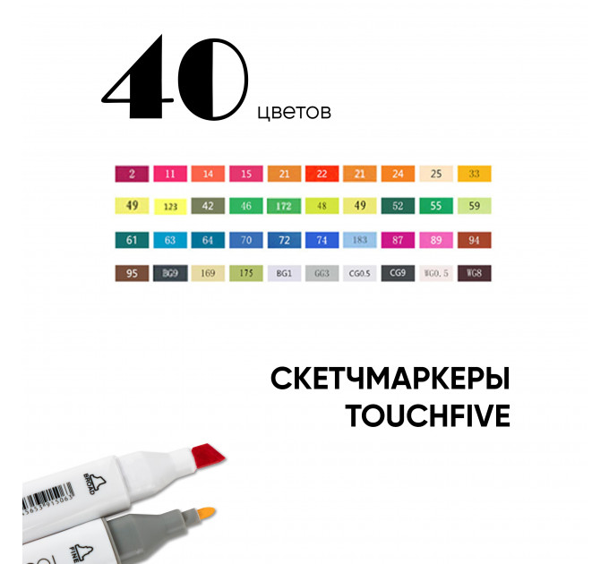 Маркеры TOUCHFIVE 40 шт TOUCH40-CH - оригинал